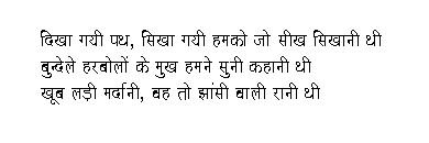 Rani of Jhansi poem