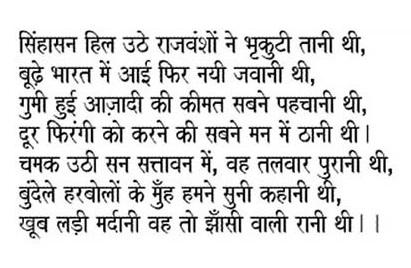 Rani Jhansi poem
