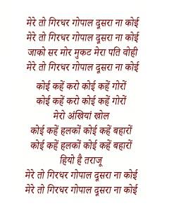mirabai biography in hindi ग्रन्थावली: mirabai granthawali (set of 2 volumes) item code: nzf726  cover: hardcover edition: 2010 publisher: vani publications language: hindi.